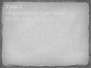 Урок 3. «Коронование» Хлестакова. III действие.