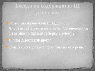 Ранее мы наблюдали правдивость Хлестакова в рассказе о себе. Соблюдает ли он