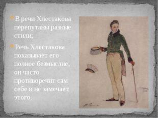 В речи Хлестакова перепутаны разные стили; Речь Хлестакова показывает его по