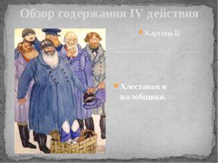 Хлестаков и жалобщики. Обзор содержания IV действия Картина II