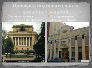 Первая постановка «Ревизора» в Петербурге. Проверка индивидуальных домашних з