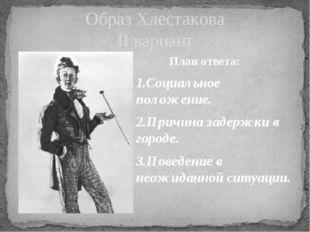 Образ Хлестакова II вариант План ответа: 1.Социальное положение. 2.Причина за