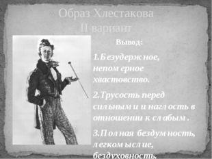 Образ Хлестакова II вариант Вывод: 1.Безудержное, непомерное хвастовство. 2.Т