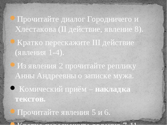Прочитайте диалог Городничего и Хлестакова (II действие, явление 8). Кратко п...