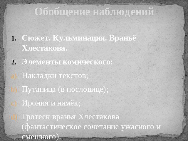 Сюжет. Кульминация. Враньё Хлестакова. Элементы комического: Накладки текстов...