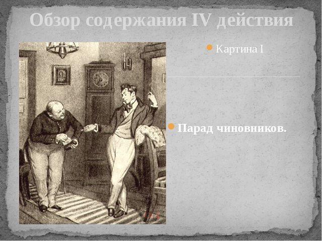 Парад чиновников. Обзор содержания IV действия Картина I
