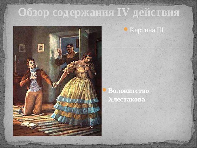 Волокитство Хлестакова Обзор содержания IV действия Картина III