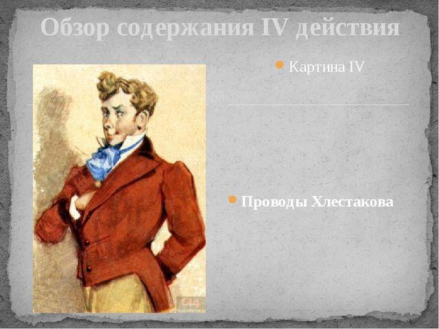 Проводы Хлестакова Обзор содержания IV действия Картина IV