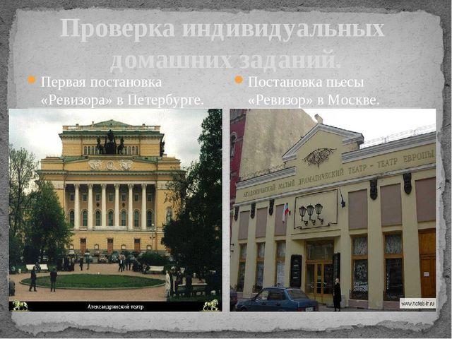 Первая постановка «Ревизора» в Петербурге. Проверка индивидуальных домашних з...