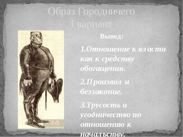 Образ Городничего I вариант Вывод: 1.Отношение к власти как к средству обогащ...