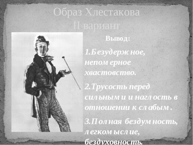 Образ Хлестакова II вариант Вывод: 1.Безудержное, непомерное хвастовство. 2.Т...