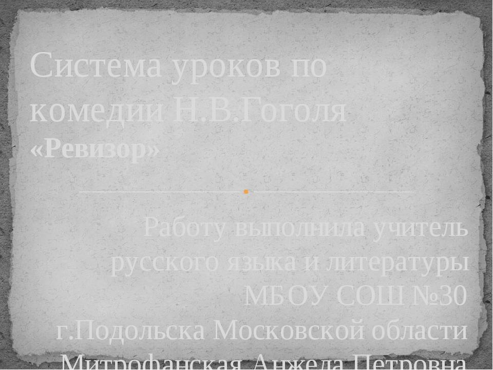 Работу выполнила учитель русского языка и литературы МБОУ СОШ №30 г.Подольска...