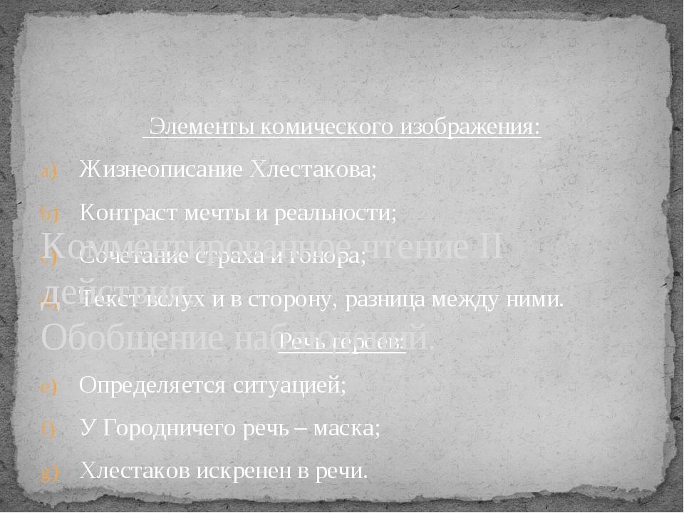 Элементы комического изображения: Жизнеописание Хлестакова; Контраст мечты и...