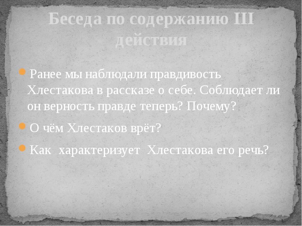Ранее мы наблюдали правдивость Хлестакова в рассказе о себе. Соблюдает ли он...