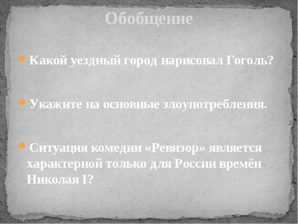 Какой уездный город нарисовал Гоголь? Укажите на основные злоупотребления. Си...