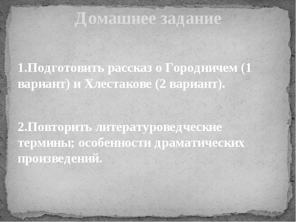 1.Подготовить рассказ о Городничем (1 вариант) и Хлестакове (2 вариант). 2.По...