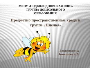 Предметно пространственная среда в группе «Пчелка» Воспитатели: Звозникова А.