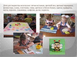 Дети для творчества используют: мелки восковые, цветной мел, цветные карандаш