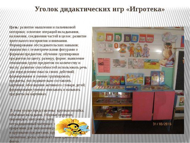 Уголок дидактических игр «Игротека» Цель: развитие мышления и пальчиковой мот...