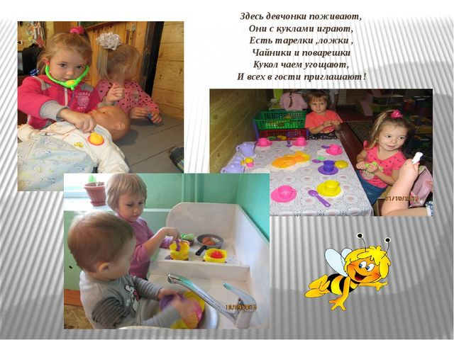 Здесь девчонки поживают, Они с куклами играют, Есть тарелки ,ложки , Чайники...