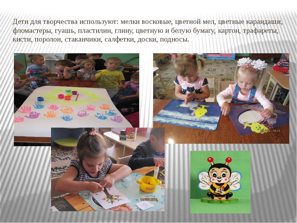 Дети для творчества используют: мелки восковые, цветной мел, цветные карандаш...