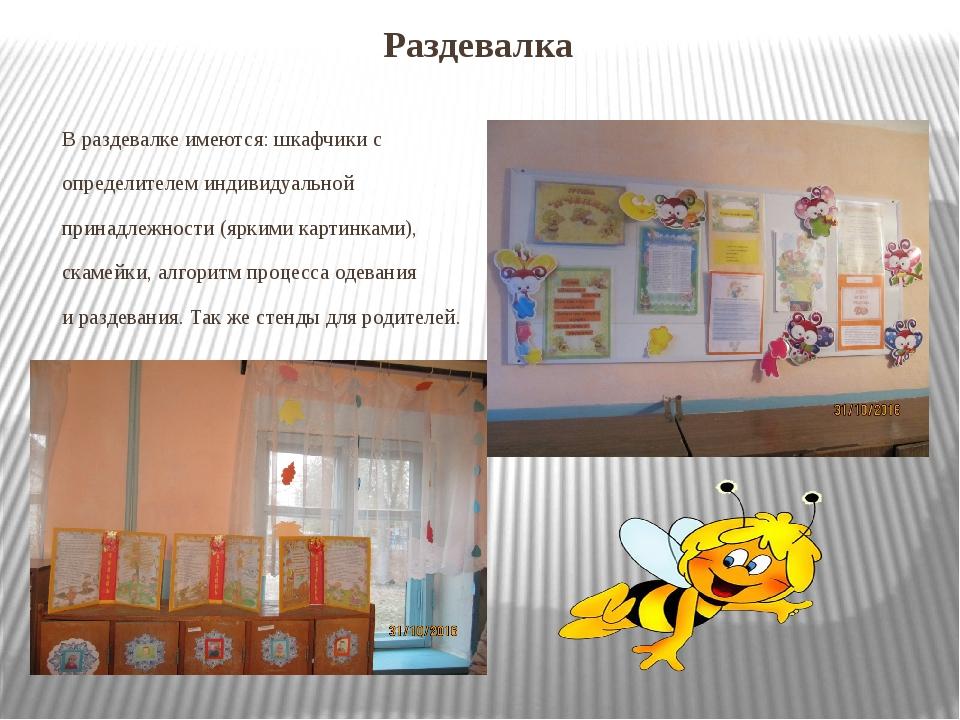 Раздевалка В раздевалке имеются: шкафчики с определителем индивидуальной прин...
