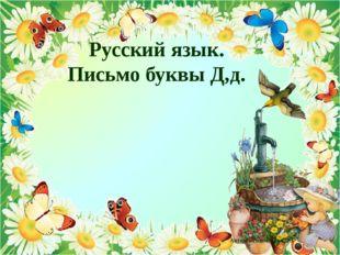 Русский язык. Письмо буквы Д,д. Автор: Игнатченко С.Ю.