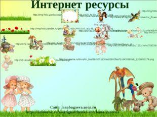Интернет ресурсы http://img-fotki.yandex.ru/get/6733/134091466.195/0_fe7f9_3e