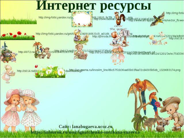 Интернет ресурсы http://img-fotki.yandex.ru/get/6733/134091466.195/0_fe7f9_3e...
