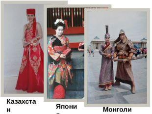 Казахстан Япония Монголия