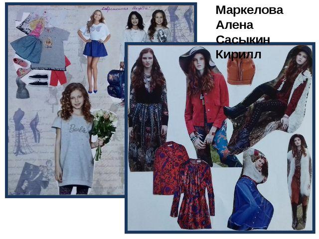Маркелова Алена Сасыкин Кирилл