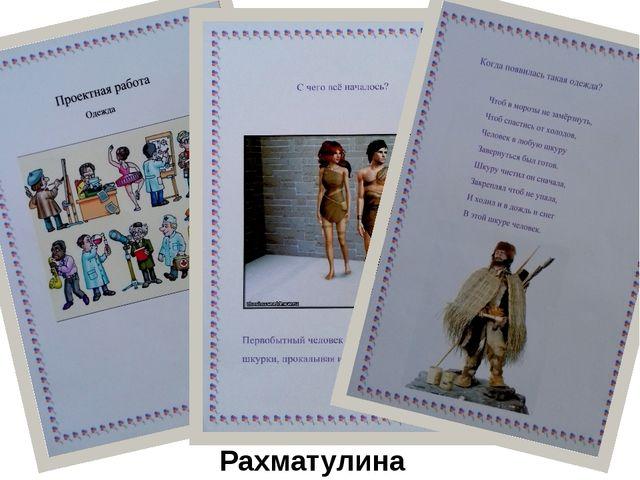 Рахматулина Диана
