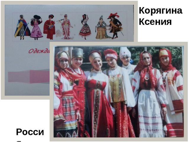 Россия Корягина Ксения