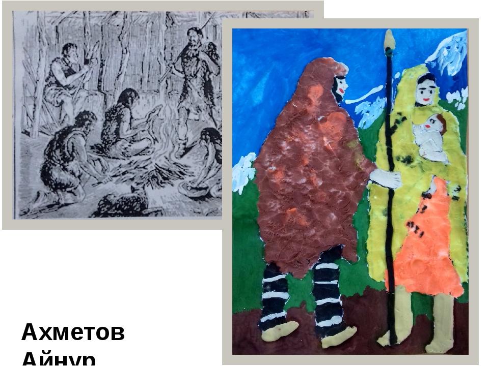 Ахметов Айнур