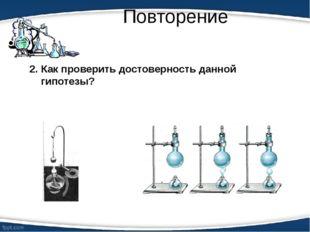 Повторение 2. Как проверить достоверность данной гипотезы?