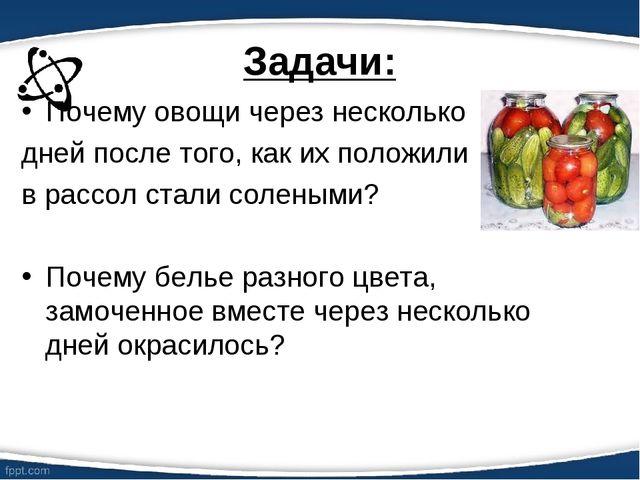 Задачи: Почему овощи через несколько дней после того, как их положили в рассо...