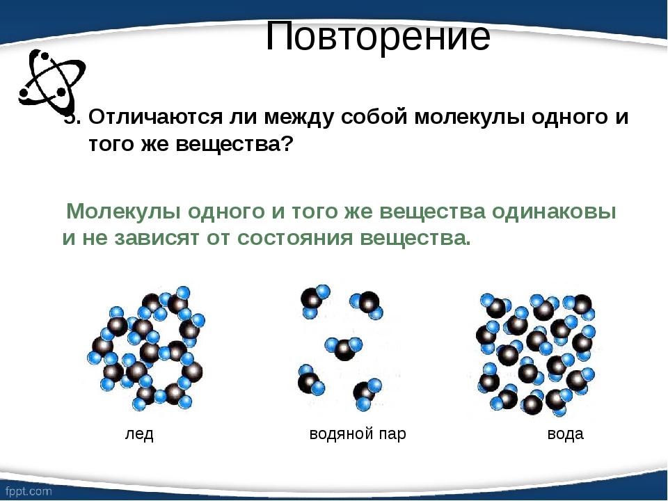 Повторение 5. Отличаются ли между собой молекулы одного и того же вещества? М...