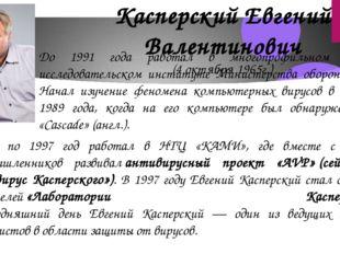 Касперский Евгений Валентинович (4 октября 1965г.) До 1991 года работал в мно