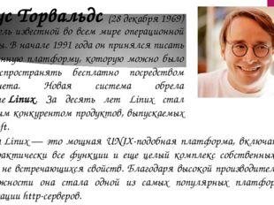 Линус Торвальдс (28 декабря 1969) Создатель известной во всем мире операцион
