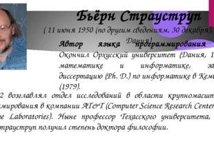 Бьёрн Страуструп ( 11 июня 1950 (по другим сведениям, 30 декабря), Орхус, Да