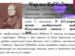 Чарльз Бэббидж (26 декабря 1791 – 18 октября 1871) Британский математик и изо