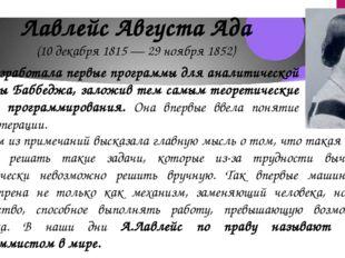 Лавлейс Августа Ада (10 декабря 1815 — 29 ноября 1852) Она разработала первые