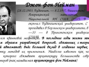 Джон фон Нейман (28.12.1903, Будапешт, — 8.2.1957, Вашингтон) Американский ма