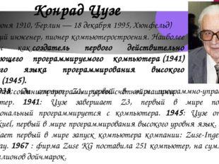Конрад Цузе (22 июня 1910, Берлин — 18 декабря 1995, Хюнфельд) Немецкий инжен