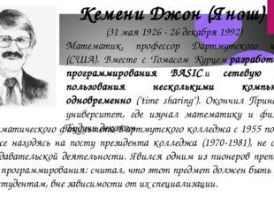 Кемени Джон (Янош) (31 мая 1926 - 26 декабря 1992) Математик, профессор Дарт