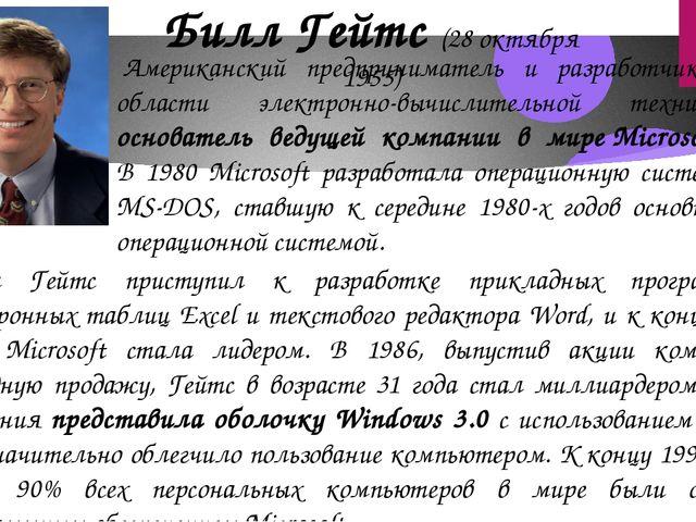 Билл Гейтс (28 октября 1955) Американский предприниматель и разработчик в об...