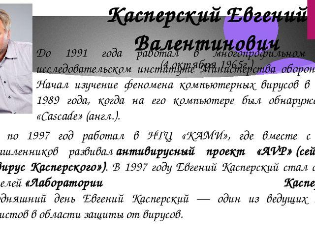 Касперский Евгений Валентинович (4 октября 1965г.) До 1991 года работал в мно...