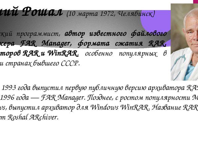 Евгений Рошал (10 марта 1972, Челябинск) Российский программист, автор извест...