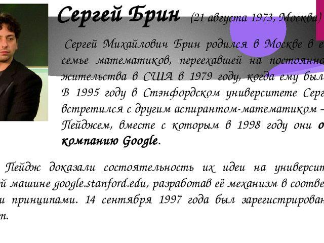 Сергей Брин (21 августа 1973, Москва) Сергей Михайлович Брин родился в Моск...