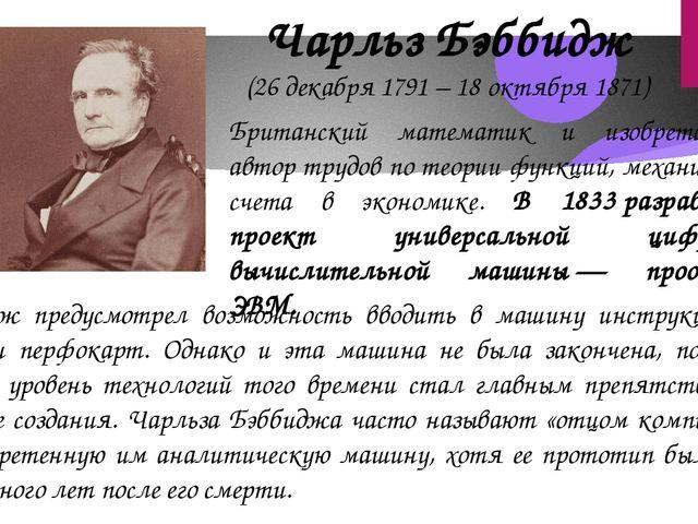 Чарльз Бэббидж (26 декабря 1791 – 18 октября 1871) Британский математик и изо...